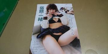 ★火将ロシェル★グラビア雑誌・切抜き・7P・同梱可。