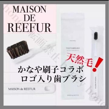 Maison de REEFUR●天然毛●ロゴ入り歯ブラシ●コラボ