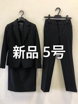 新品☆5号小さいサイズ黒スーツ3点セット パンツ スカート☆j349