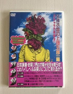 舞台DVD『アチャラカ再誕生』空飛ぶ雲の上団五郎一座