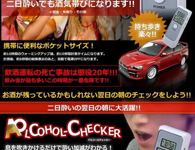★アルコールチェッカー テスター 検知器 ARUARU < 家電/AVの