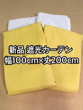 新品☆幅100×丈200�p遮光ワッフルカーテン&レース♪黄☆c221