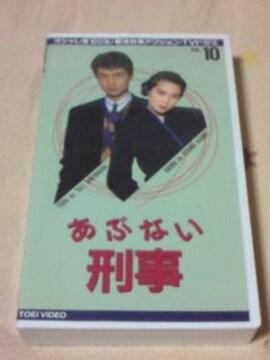 ビデオ あぶない刑事 非レンタル第10巻 舘ひろし 柴田恭兵 浅野温子