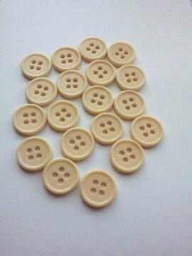 クリーム色 四つボタン 1.1cm 19個 ハンドメイド