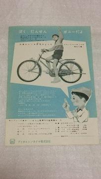 チラシ ブリジストン自転車 ばく、だんぜんポニー