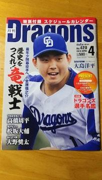 中日ドラゴンズ 「月刊Dragons」 2018.4月号 未読品 星野追悼 開幕戦