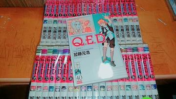 【送料無料】Q. E.D 40巻セット 加藤元浩