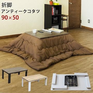 スリムなコタツ ☆ 夏は机として使えます。