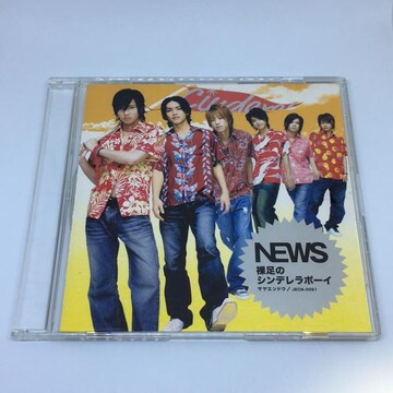 NEWS 裸足のシンデレラボーイ サヤエンドウ 通常盤 CD