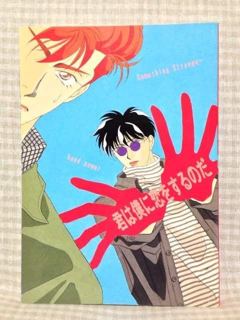 BL同人誌■スラムダンク『僕は君に恋をするのだ』みなみ恵夢(まうりや  < アニメ/コミック/キャラクターの