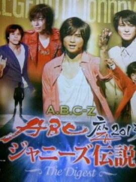 A.B.C-Z「ABC座2013 ジャニーズ伝説」 告知ポスター