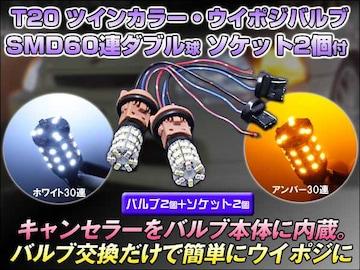 ツインカラー ウイポジバルブ T20 60連W ソケット付 白橙