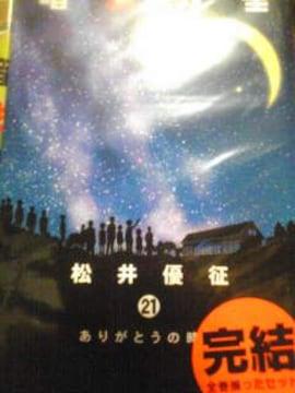 【送料無料】暗殺教室 全巻おまけ付きセット《実写映画アニメ》