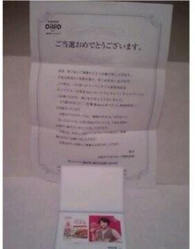 懸賞当選☆日清オイリオ♪オリジナル二宮和也QUOカード1000円*嵐ニノ*2013年