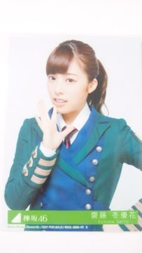 欅坂46 二人セゾン CD封入写真 齋藤冬優花 未開封
