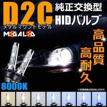 Mオク】フィットハイブリッドGP1系/純正交換HIDバルブ8000K