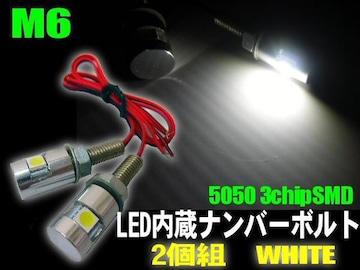 メール便可!激安!ナンバー灯に!バイク用LED内蔵ボルト/銀