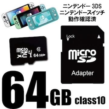 マイクロSDカード 64GB ニンテンドースイッチ 3DS