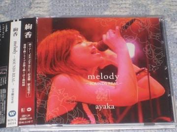 完売!激レア!☆絢香melody☆完全限定盤☆帯付き!美品!☆