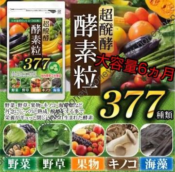 大容量6ヵ月●定価8640円●超醗酵・濃縮酵素粒377種類ダイエット