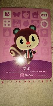 どうぶつの森amiiboカード 052 グミ