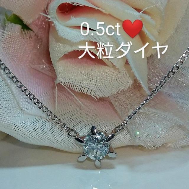 プラチナダイアモンドネックレス☆大粒0.5ctの輝き!極美ダイヤ☆ < 女性アクセサリー/時計の