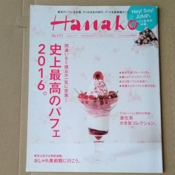 Hanako2016年No. 1111Hey!Say!JUMP三宅健櫻井翔中島翔哉