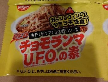 日清食品 UFO チョモランマの素