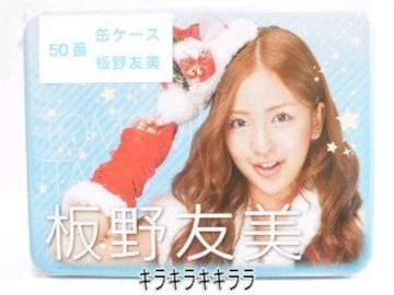 ★一番くじ《New》AKB48*缶ケース【板野友美】