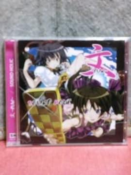 [送料無料・東方同人CD] 文-BUN-/SOUND HOLIC