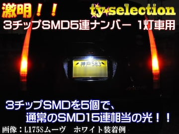Mオク】ハスラーMR31S系/1灯車用ナンバー灯全方位照射型15連ホワイト