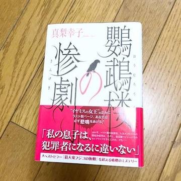 m�@鸚鵡楼の惨劇真梨幸子