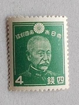 【未使用】弟1次昭和切手 4銭 東郷平八郎 1枚