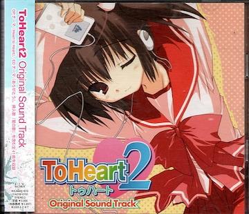 ○To Heart2 オリジナルサウンドトラック