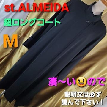 517★セントアルメイダ★とにかく素敵な超ロングコート★M★
