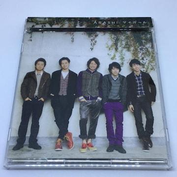 嵐 マイガール 初回限定盤 CD+DVD