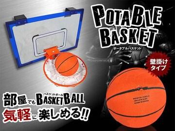 壁掛け ポータブルバスケットセット