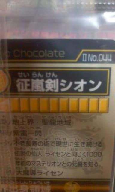 未開封神羅万象チョコレアカード第2章No44征嵐剣シオン20枚まとめ売り < トレーディングカードの