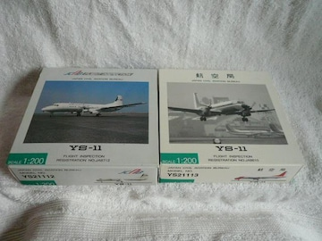 モデルプレーン「YS21112 YS21113 YS-11飛行検査機その2」C1