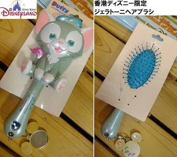 新品 香港 ディズニーランド 限定 ジェラトーニ ヘアブラシ 鏡付 レア