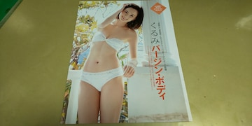 ★くるみ★グラビア雑誌・切抜き・4P。