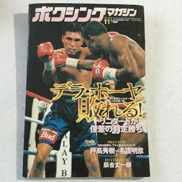 ボクシングマガジン 11 No.387 綴込みポスター付