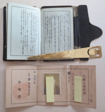 汽関士免許証と手帳です。