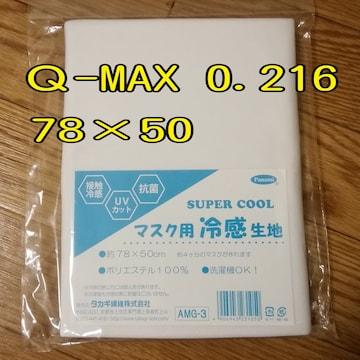 ★大特価★ 新品 ハンドメイド SUPER COOL マスク用冷感生地 (送