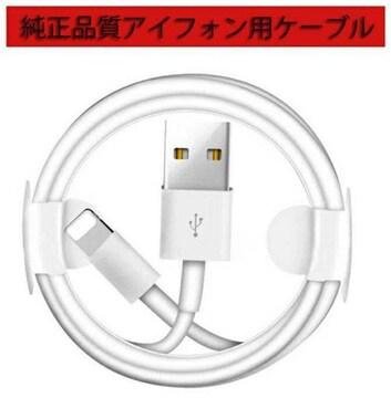 充電ケーブル ライトニングケーブル 1本 iPhone 新品最安値