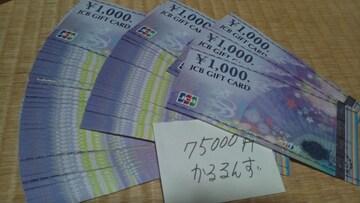 JCBギフトカード75000円分