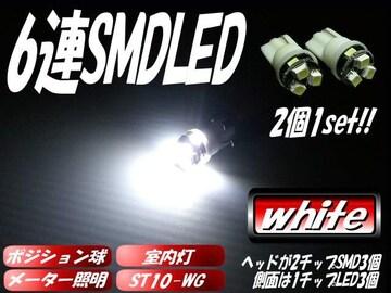 T10ウェッジ6連SMDLED白色/2個セット!