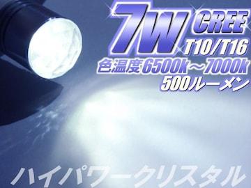 2球)T10/T16◇CREE 7Wハイパワークリスタル 500ルーメン 車検対応 バックランプ球