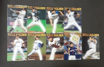 2016 プロ野球チップス第1弾 タイトルホルダーカード コンプ
