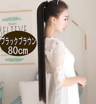 新品[8103]ブラックブラウン(80cm)リボン付ポニーテールストレートロングウィッグ